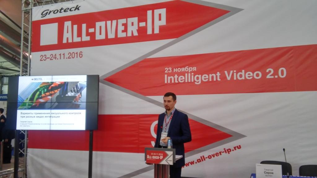 All_over_IP Forum 2016_Georgiy Serov.jpg