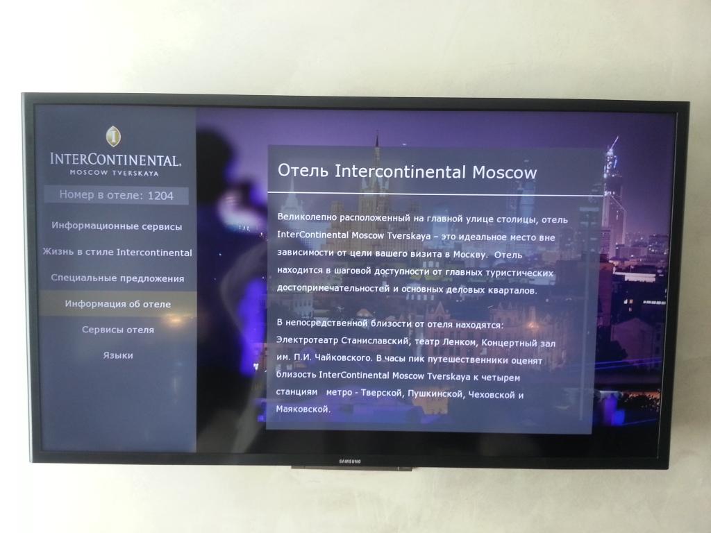 InterContinental Moscow Tverskaya1.jpg